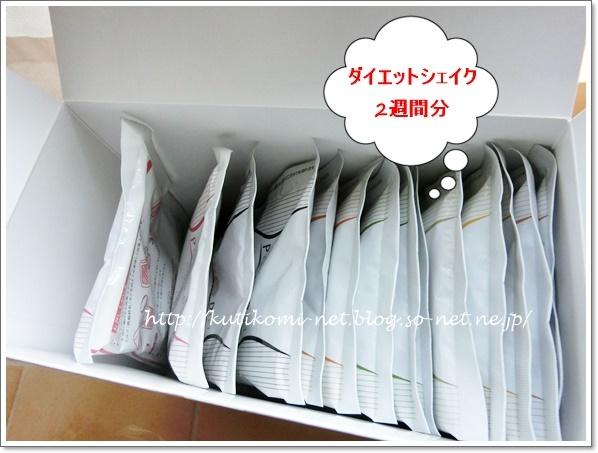 ヘルシーバンクモニター980円.JPG