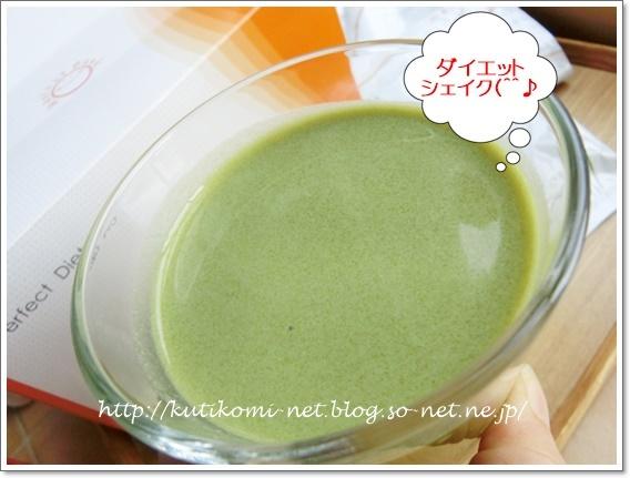 ヘルシーバンク980円ダイエット.JPG