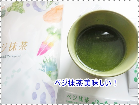 ベジ抹茶 キャンペーンコード 口コミ.JPG