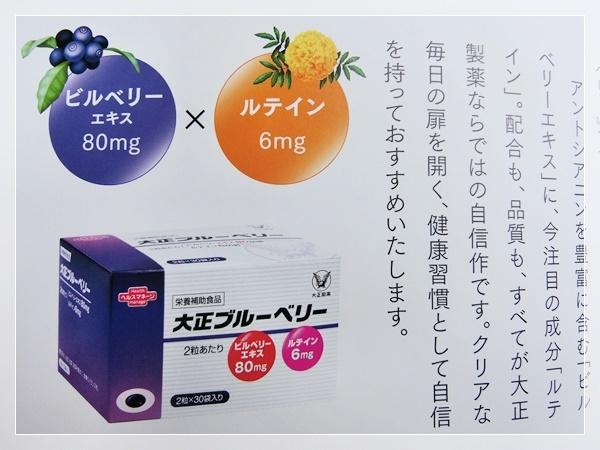 大正製薬のブルーベリーサプリ1000円.JPG